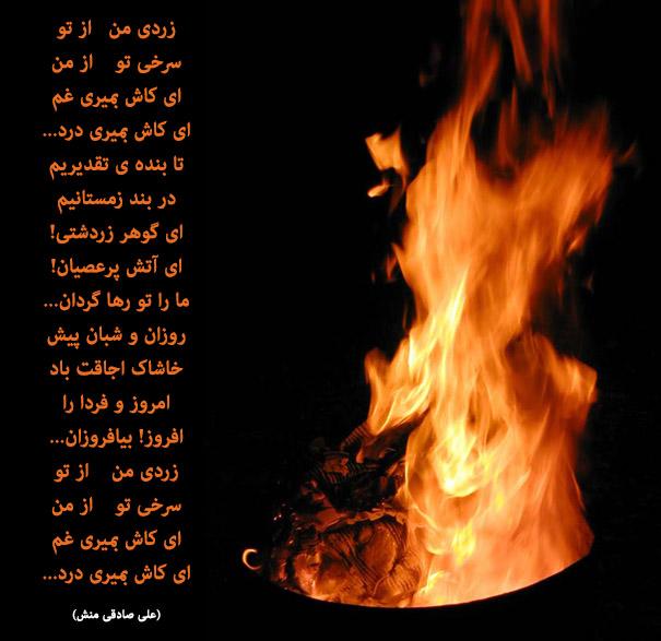 مراسم چهارشنبه سوری در استانهای ایران